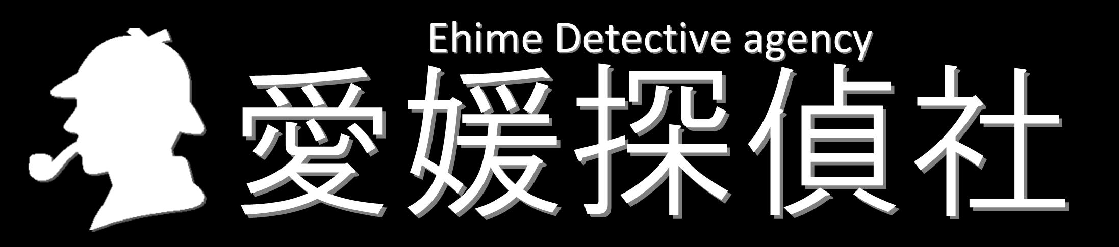 愛媛の探偵事務所|総合探偵事務所 愛媛探偵社
